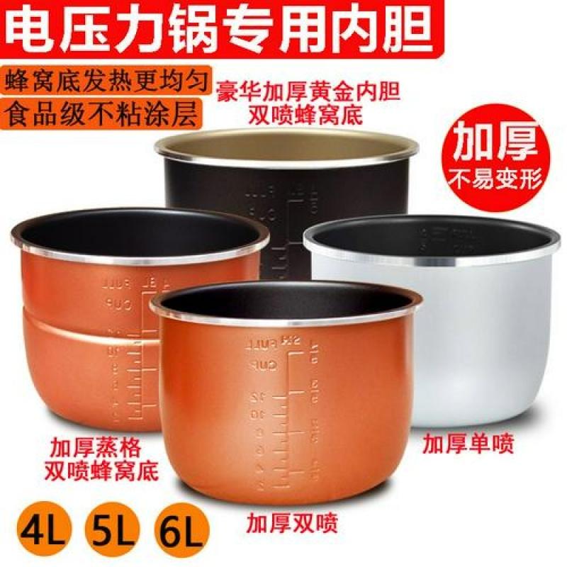 康佳爱仕达红双喜4L5L6升电压力锅内胆加厚不锈钢食品级通用配件
