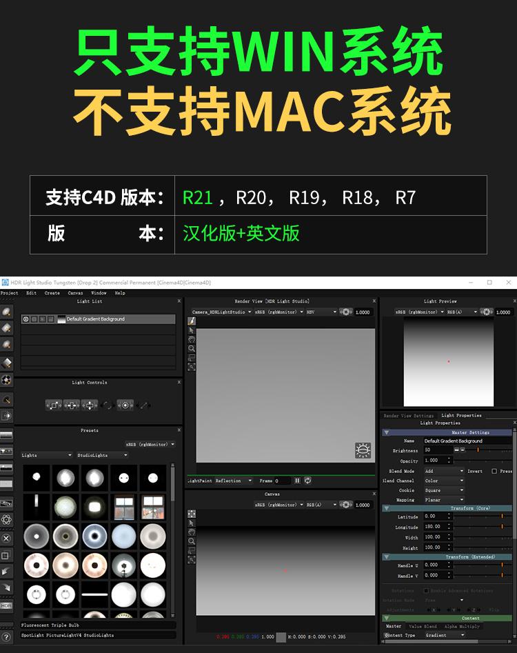 hdr light studio灯光库c4d预设插件R21/R20中英双版支持A1157