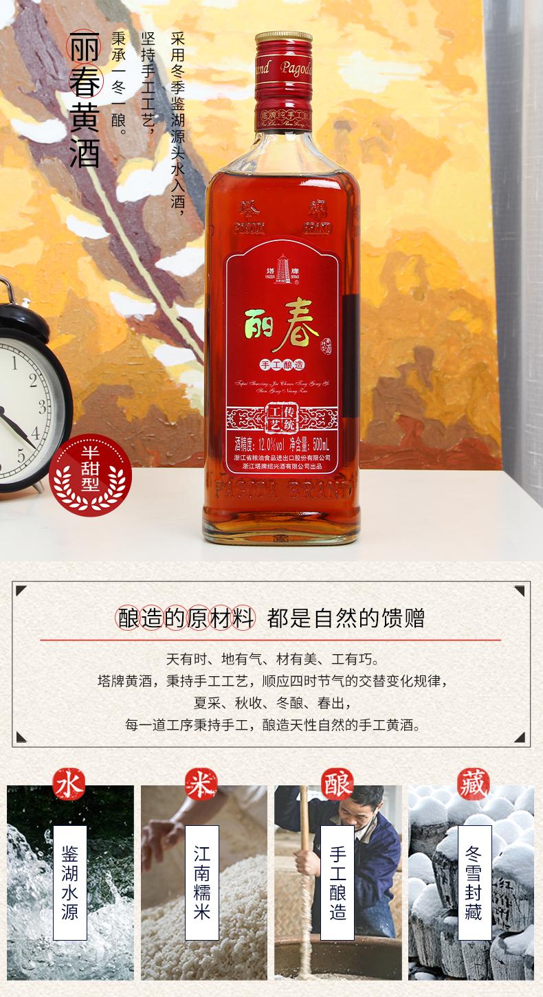 绍兴黄酒高盖丽春酒500ml单瓶装半甜型黄酒