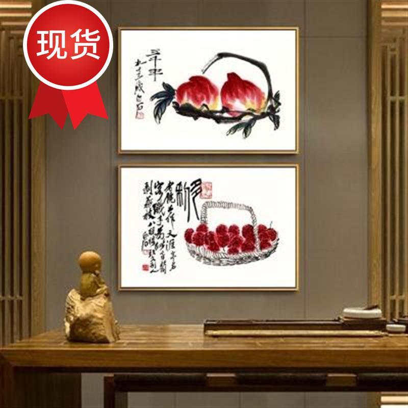 新中式餐厅装饰画齐z白石大气通用沙发背景客厅墙现代简约寿桃过