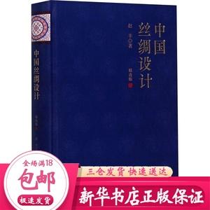 中国丝绸设计 精选版 赵丰 轻纺