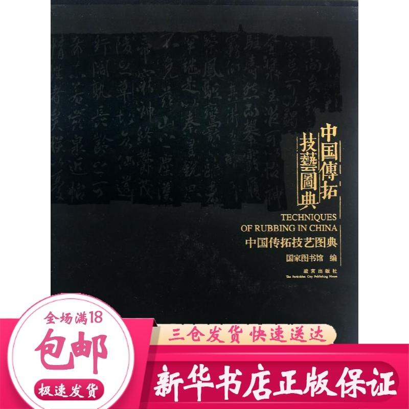 中国传拓技艺图典 国家图书馆 编 书法理论