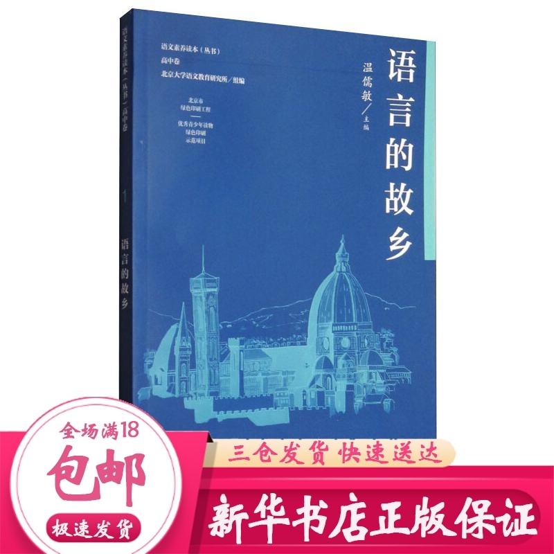 语言的故乡 温儒敏,北京大学语文教育研究所 编 中国现当代文学