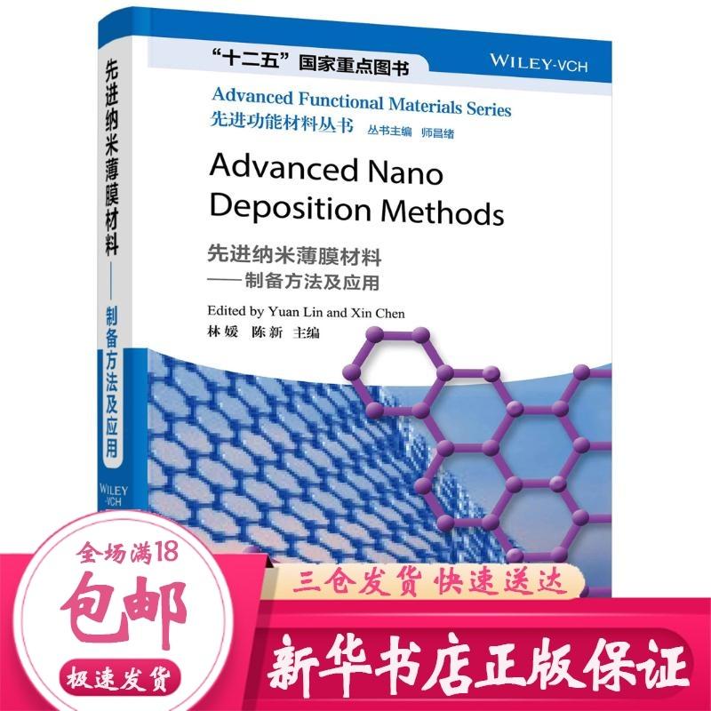 先先进纳米薄膜材料 林媛,陈新 主编 新材料