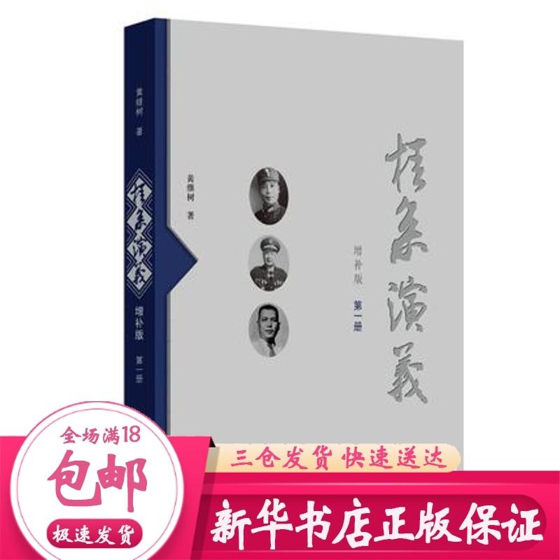 桂系演义 黄继树 著 增补版 中国历史