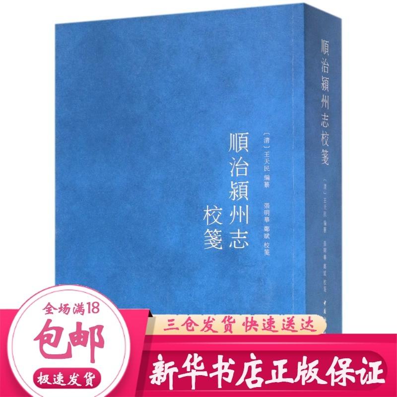 顺治颍州志校笺 张明华,郑斌 中国历史