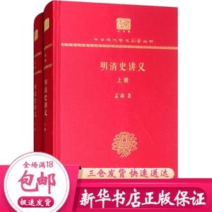 明清史讲义 120年纪念版(全2册) 孟森 中国历史