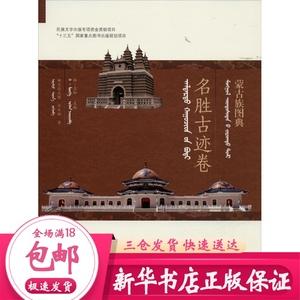 蒙古族图典(名胜古迹卷蒙汉对照)(精) 额尔德木图苏日娜 中国历史