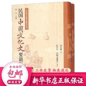 民国中国文化史要籍汇刊(第5卷)(上下) 陈登原 史学理论