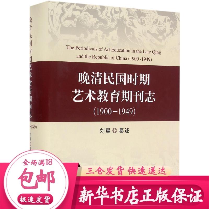 晚清民国时期艺术教育期刊志 刘晨 纂述 中国历史