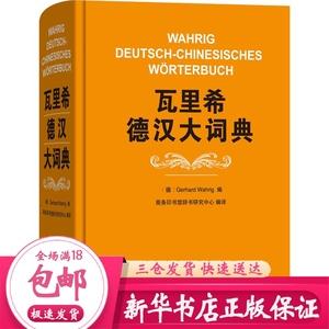 瓦里希德汉大词典 [德]瓦里西 编 其它语种工具书