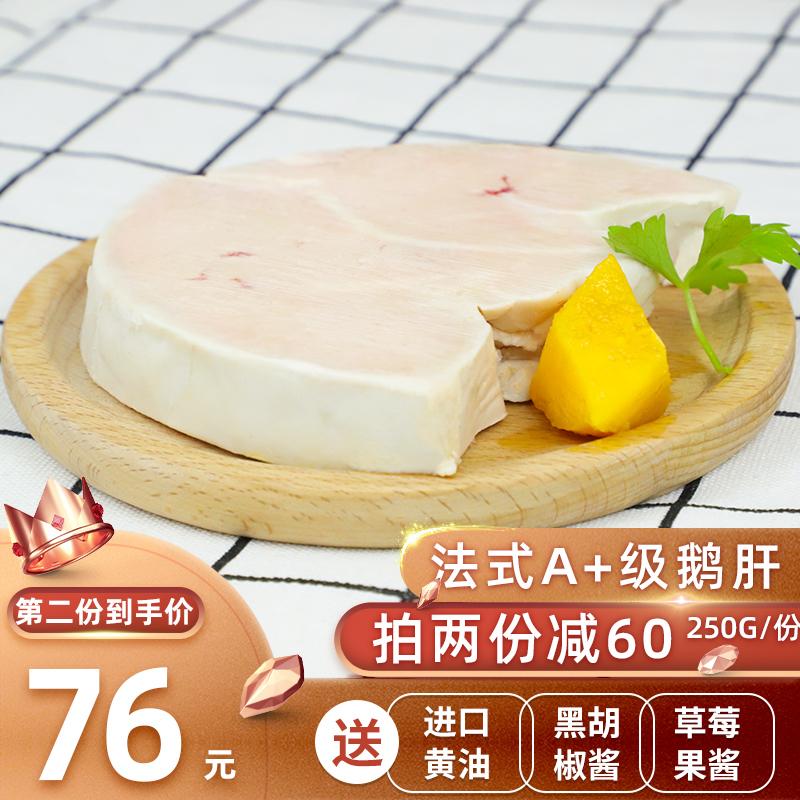 鲙品 A+级法式鹅肝切片 250g 天猫优惠券折后¥106包邮(¥136-30)送黄油、黑胡椒酱、草莓酱 2件¥182