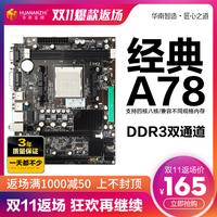 Южно-Китайское золото A78 Master панель полностью новый Поддержка AMD DDR3 AM3 AM2 + 938 стрелка первичный панель Настольный компьютер