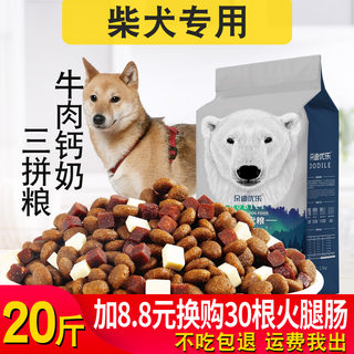 Japanese Chai Puppy Dog Food 10kg Adult Dog Special Chinese Large Dog General Dog Food 20 kg Mei Mao Calcium
