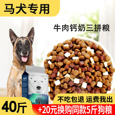 Dog food 20kg40 kg horse dog special puppies adult dogs medium and large dogs general Belgian shepherd dog food beauty hair