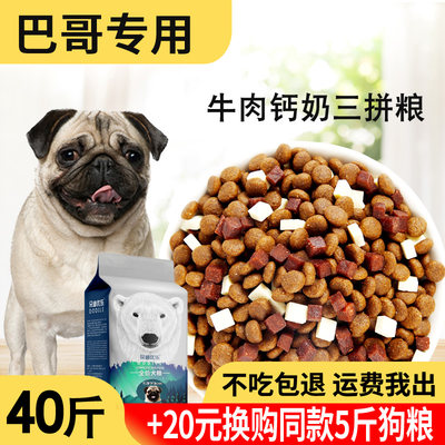 Dog Food 20kg40 kg Pug Special Purpose Puppy Adult Dog Small Dog General Pug Dog Dog Food Beauty Hair Remove Tears