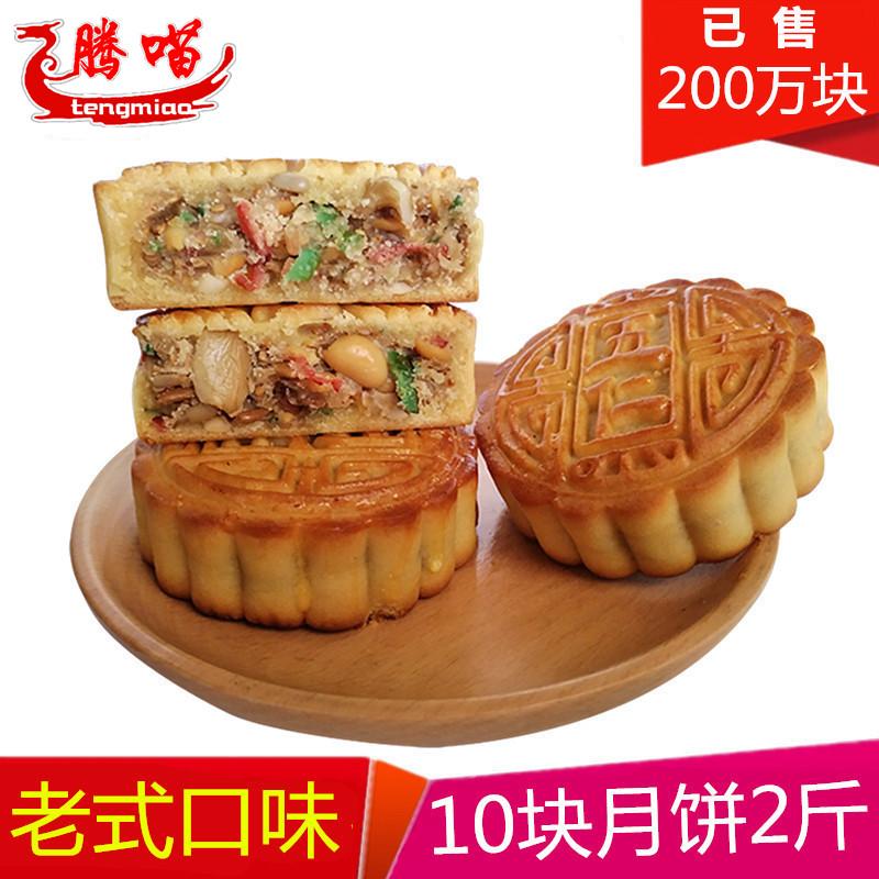 东北五仁月饼10块X100g老式手工豆沙枣泥青红丝散装2份送1块包邮