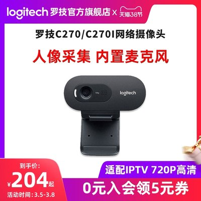 Logitech C270/c270i HD webcam external online teaching with microphone desktop computer notebook live broadcast anchor video conference portrait collection