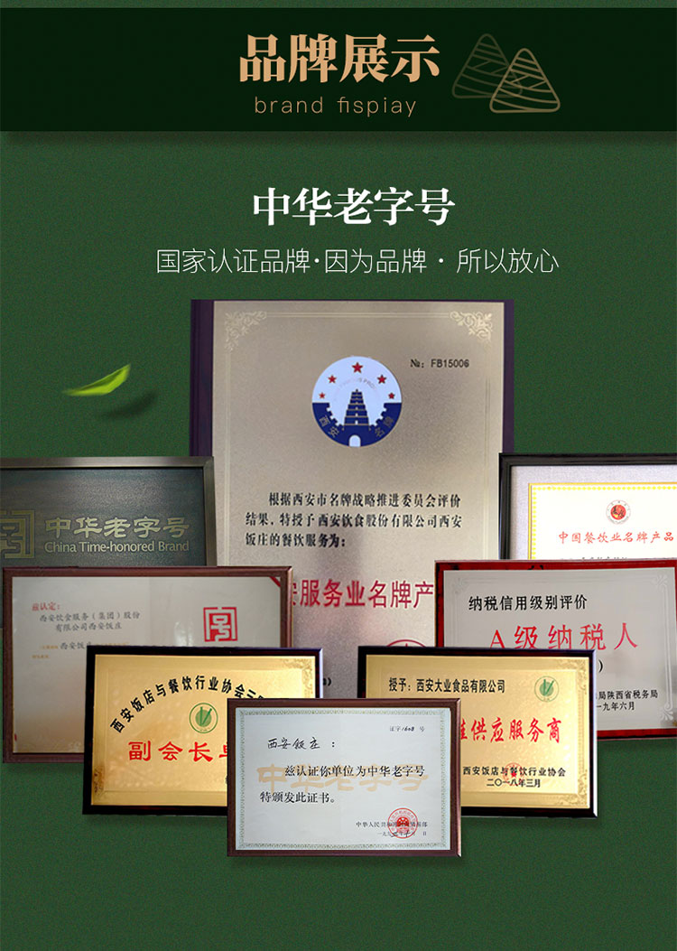 西安飯莊老字號端午鮮肉蛋黃粽豆沙粽紅棗粽300g散裝粽子陜西特產(圖13)