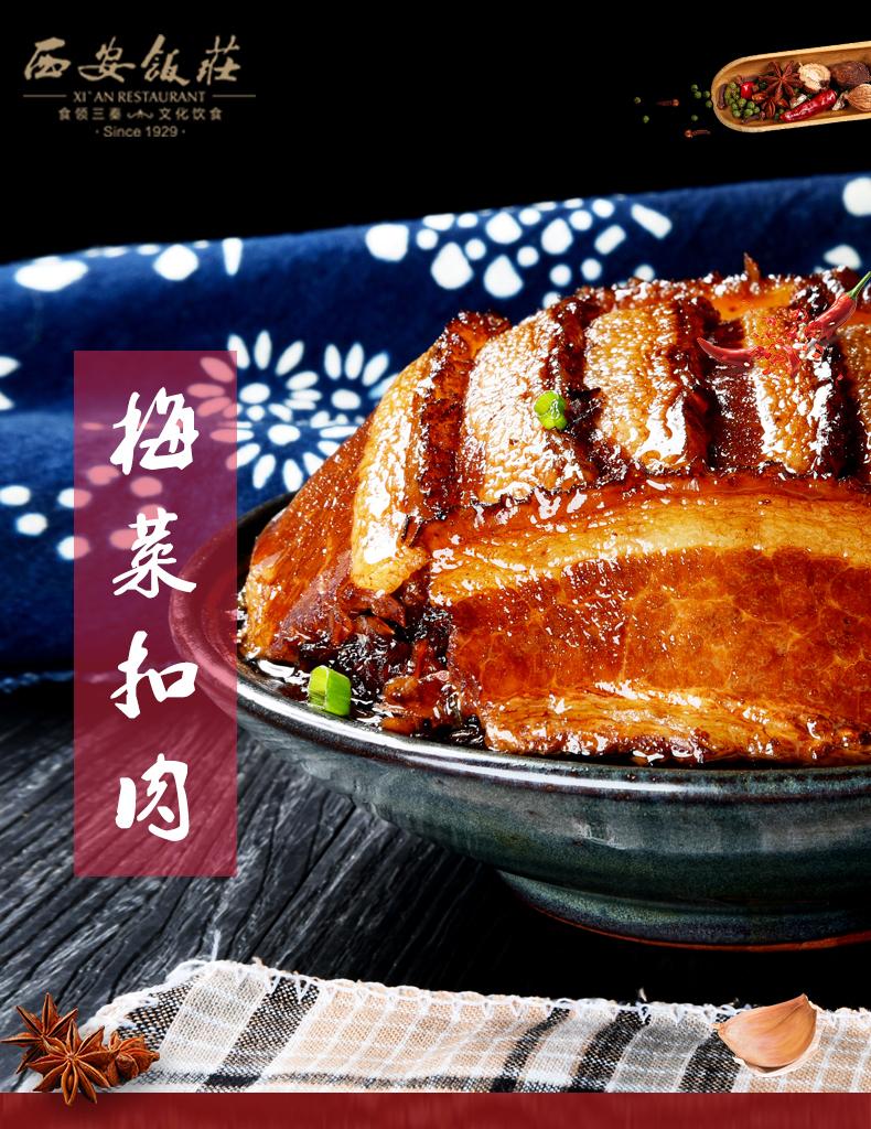 陜西西安飯莊特產特色方便菜梅菜扣肉270g速食成品菜日期新鮮(圖1)