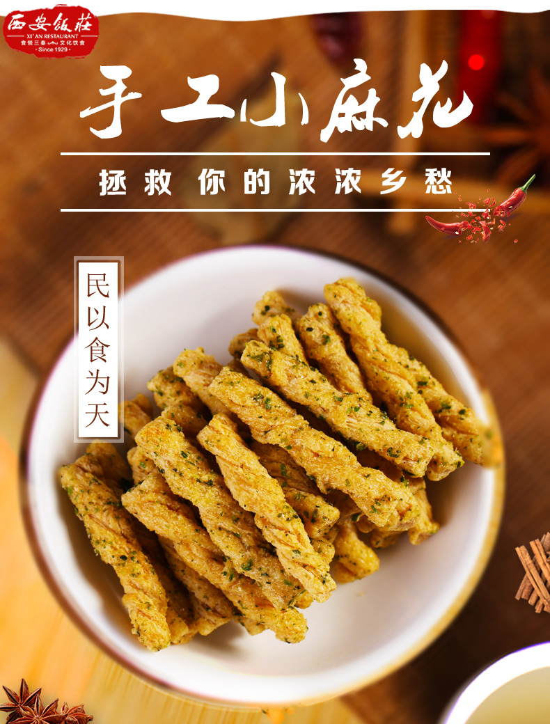 西安饭庄手工小麻花80g*3包 休闲零食酥脆麻花(图1)