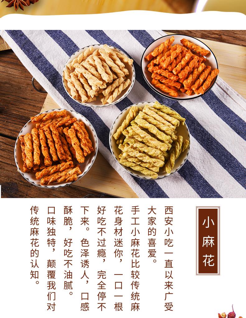 西安飯莊手工小麻花80g*3包 休閑零食酥脆麻花(圖2)