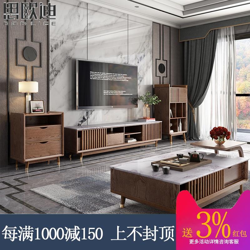 北欧套装木高档现代中式实木轻奢大理石白蜡电视柜v套装客厅茶几