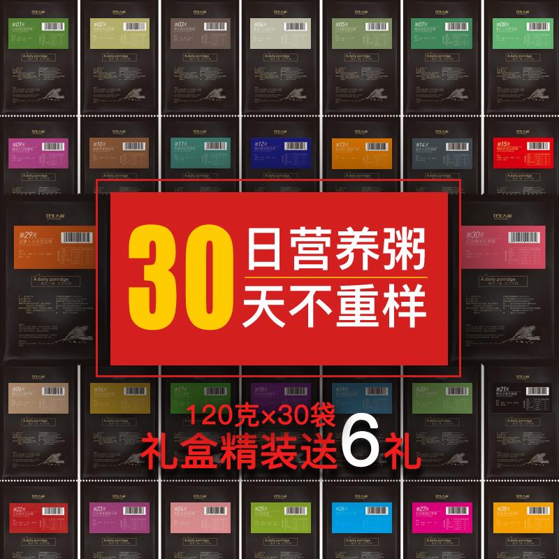 【30天不重样】旗舰店:花生大叔 五谷杂粮八宝粥礼盒120g*30袋+送实用6件套 59元包邮(89-30元券)