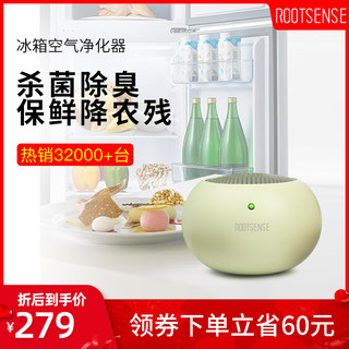 Rootsense special purifier for refrigerators, deodorizing air sterilization, removing odors, and keeping fresh household artifacts