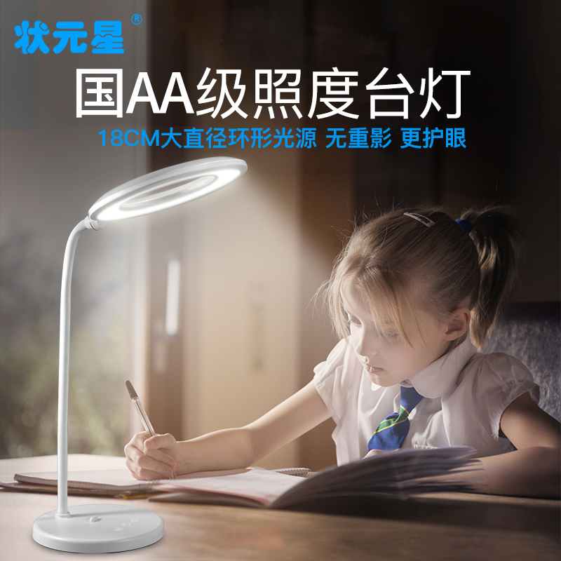台灯星护眼视力国AA级LED蓝光状元卧室充电创意学生环行保书桌