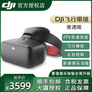 DJI Goggles Goggles Goggles Racing Edition FPV Smart Motion Control Drone Mavic Xiao Spark Wizard 4 Phantom 4 series general