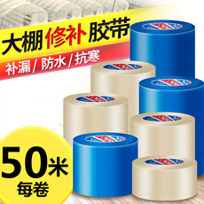 The large roll of the patch cloth window of the special tape waterproof supplement film repair of the plastic cloth film of the shed film