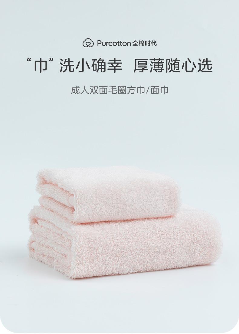 PurCotton 全棉时代 新疆长绒棉家用毛巾 2条装 图1