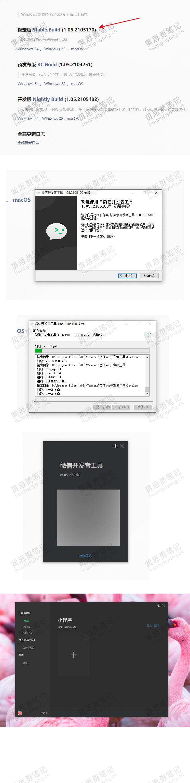 开发工具下载-02.jpg