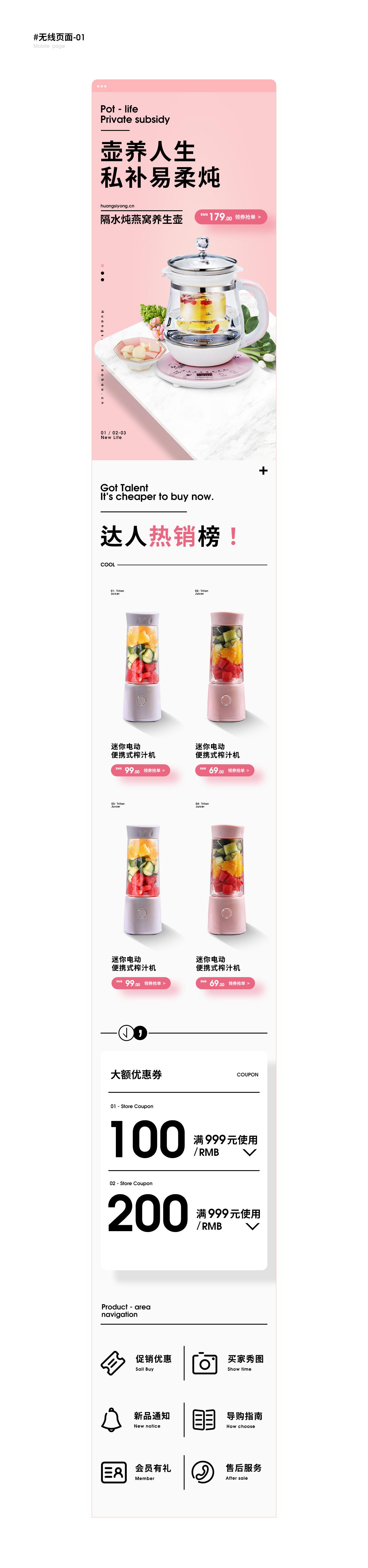 果汁机-04.jpg