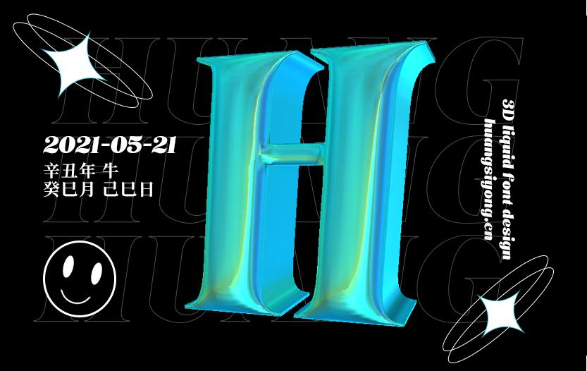 使用PS的3D功能制作立体液态字