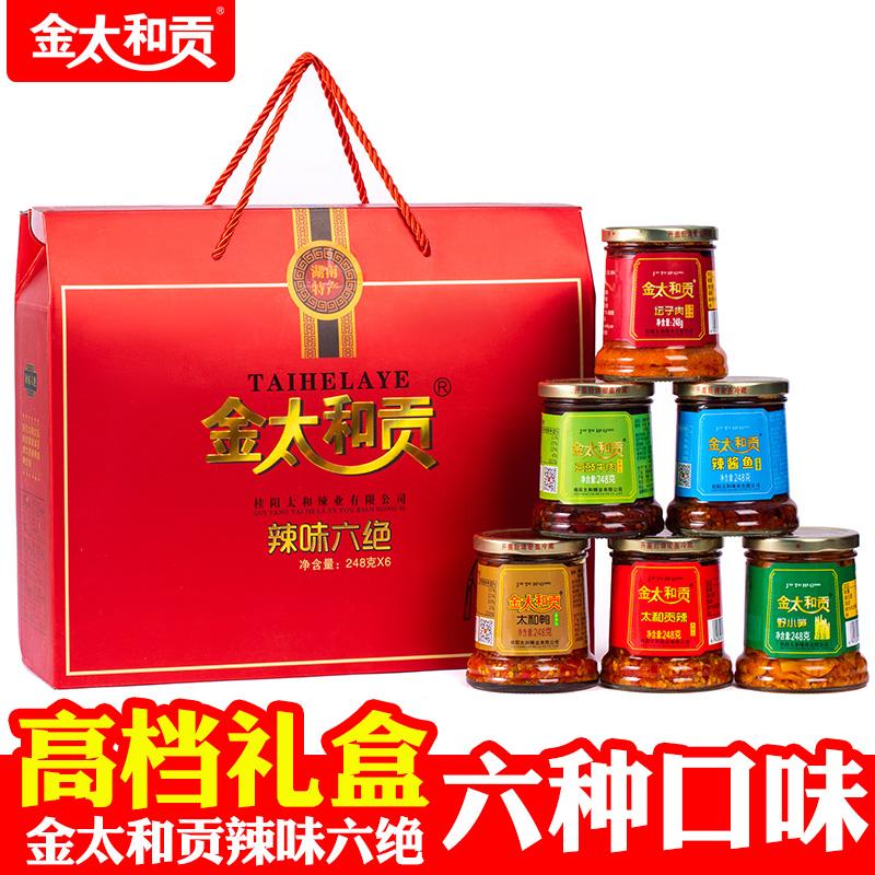 金太和贡辣味六绝礼盒