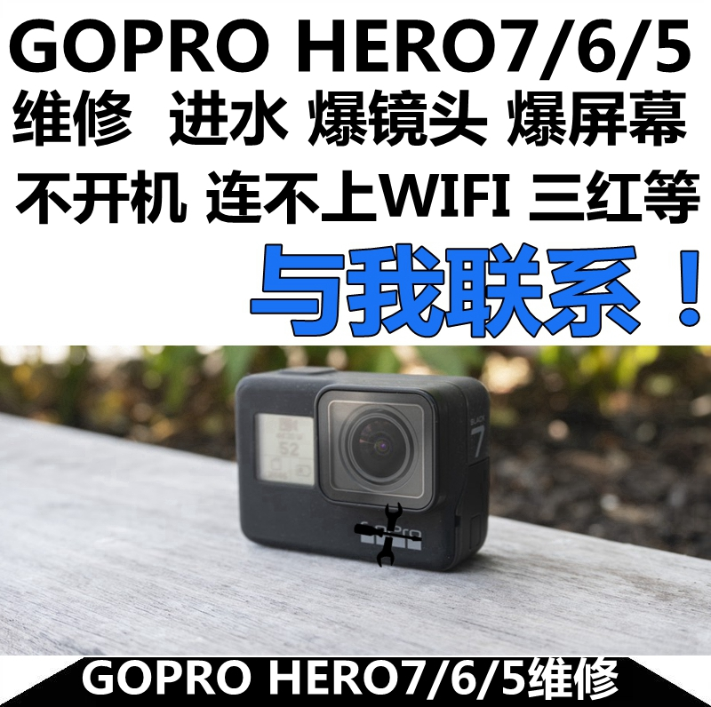 GOPRO9 Service HERO8 max 7 6 5 Screen Motherboard Lens Small screen LCD infringing does not start