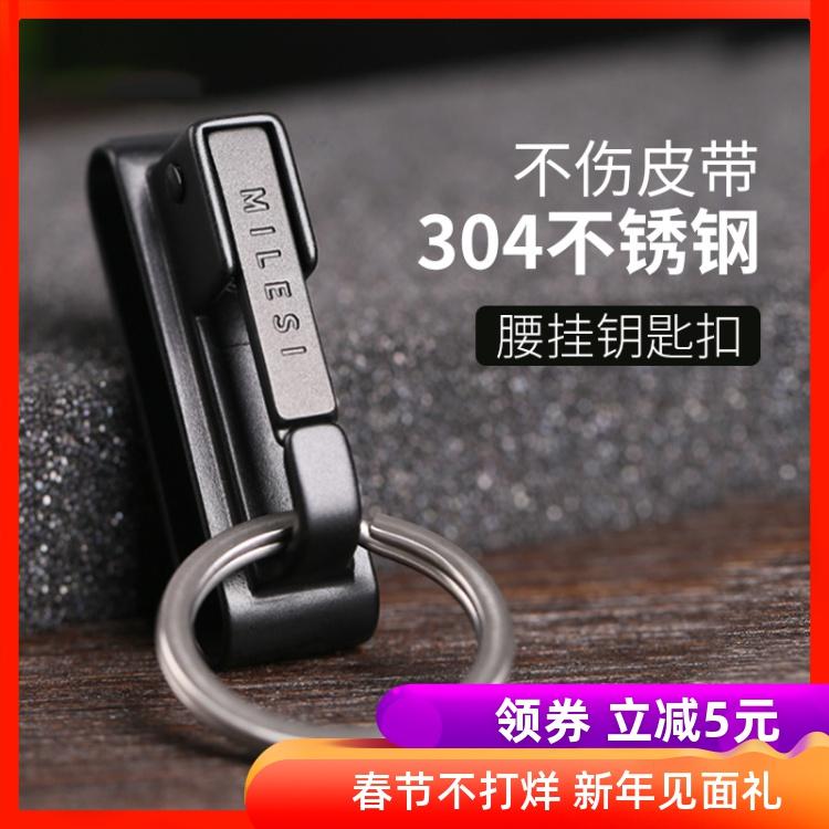 304不锈钢钥匙扣男士腰挂穿皮带钥匙扣挂件创意个性裤带钥匙扣男