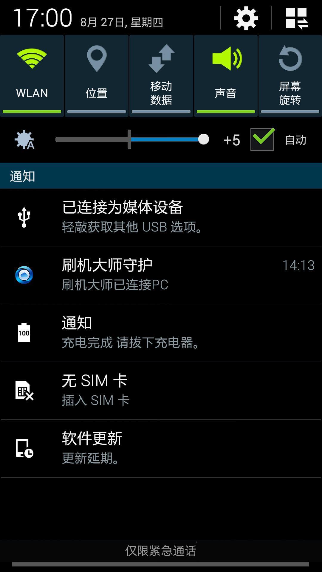 三星N9005刷机包 最新优化 亲测稳定 通话录音多功能 ROM刷机包截图