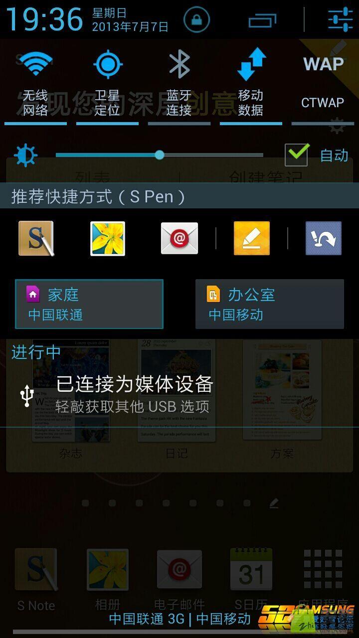 三星 N7102i 4.1.2 ROM刷机包 基于ZNDMD3精简美化 海外版ROM刷机包截图