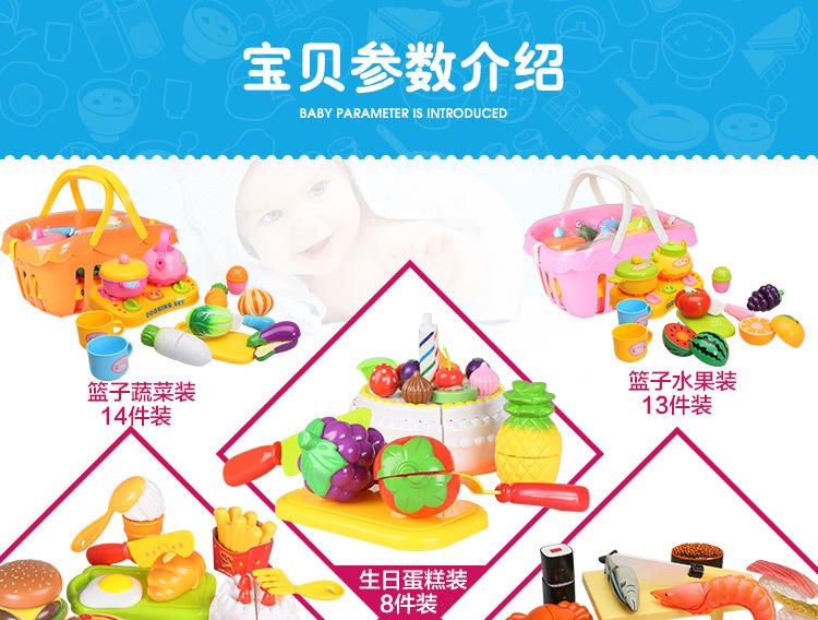 复制_儿童切切乐 厨房切水果过家家玩具3-6岁.jpg
