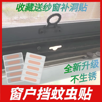 Door and window drainage hole block mosquito screen net metal repair tonic self-adhesive villa yarn window water hole anti-mosquito stickers