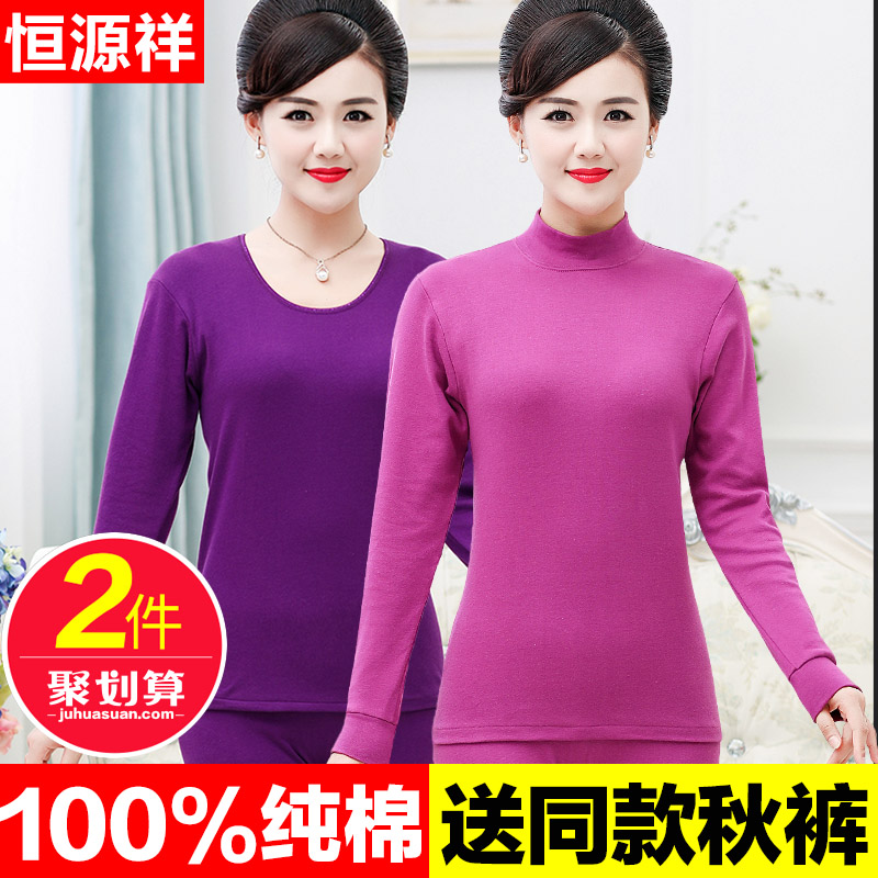 Hengyuanxiang cotton autumn clothes women warm underwear topth thin cotton sweater elderly wearing bottom suit.