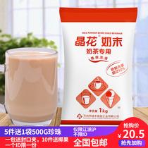 Crystal Flower Liposuction End milk powder milk tea special Coffee milk Tea Companion Co