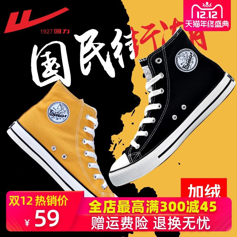 回力男鞋秋季2019新款加绒高帮帆布鞋男韩版潮流百搭学生布鞋板鞋