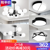 Living room chandelier Simple modern Nordic whole house lighting package atmosphere le