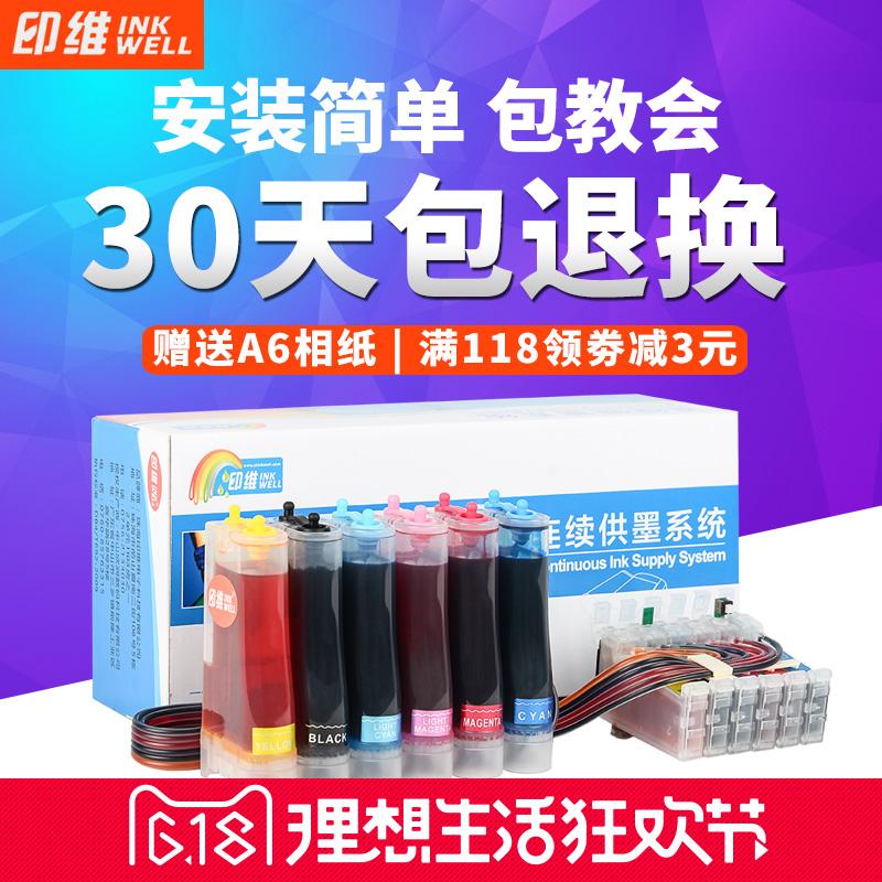 [印维兼容爱普生R330照片打印机连供墨盒六色1390 T60影像连供] система