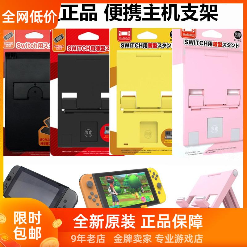 包郵 日本iine良值 switch主機支架 ns超薄支架 散熱底座 配件