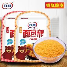 炸鸡神器【百利】油炸香酥面包糠230g